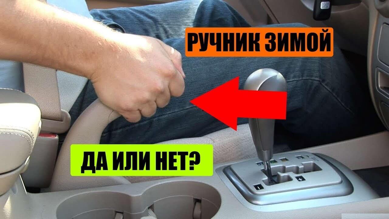 Что делать если примерз ручник?