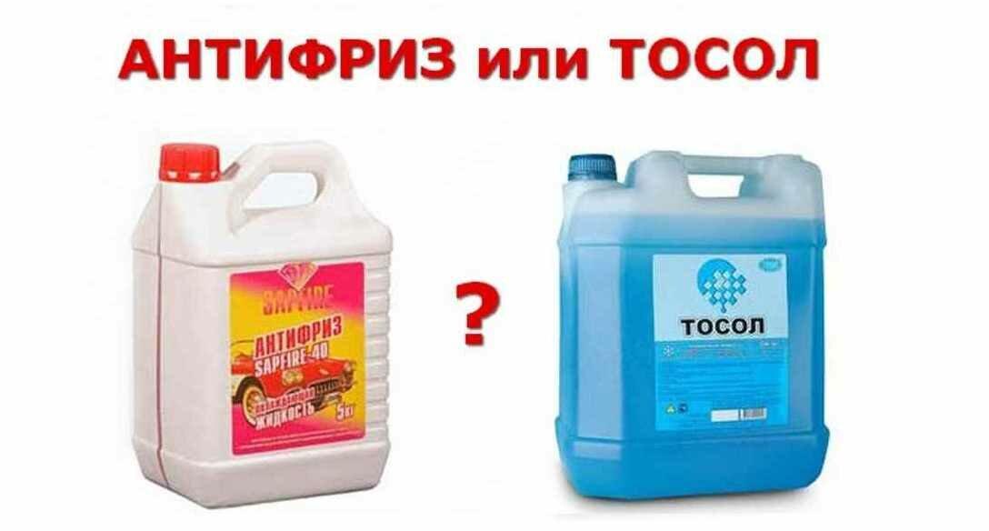 Что лучше использовать антифриз или тосол?