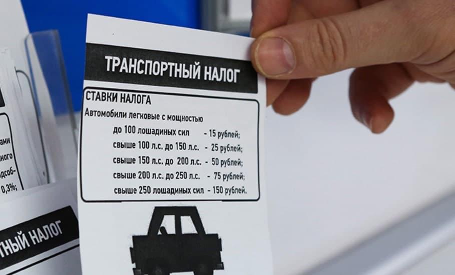 Как рассчитывается транспортный налог на автомобиль