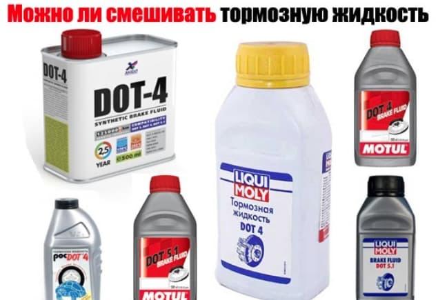 Можно ли смешивать разные тормозные жидкости