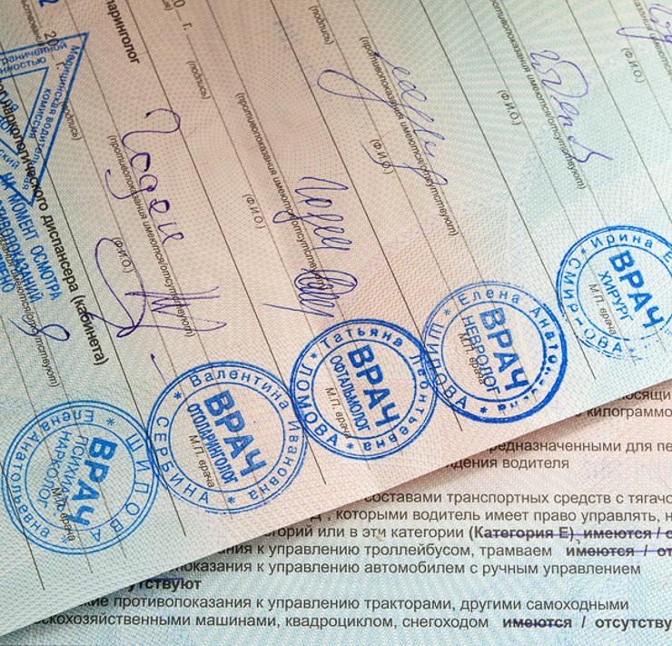 Прохождение медосмотра на водительские права